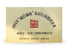 """2013""""诚信澳门体育投注""""家居行业榜样企业"""